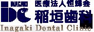 医療法人恒輝会 稲垣歯科 Inagaki Dental Clinic
