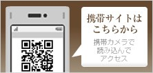 携帯サイトはこちらから 携帯カメラで読み込んでアクセス